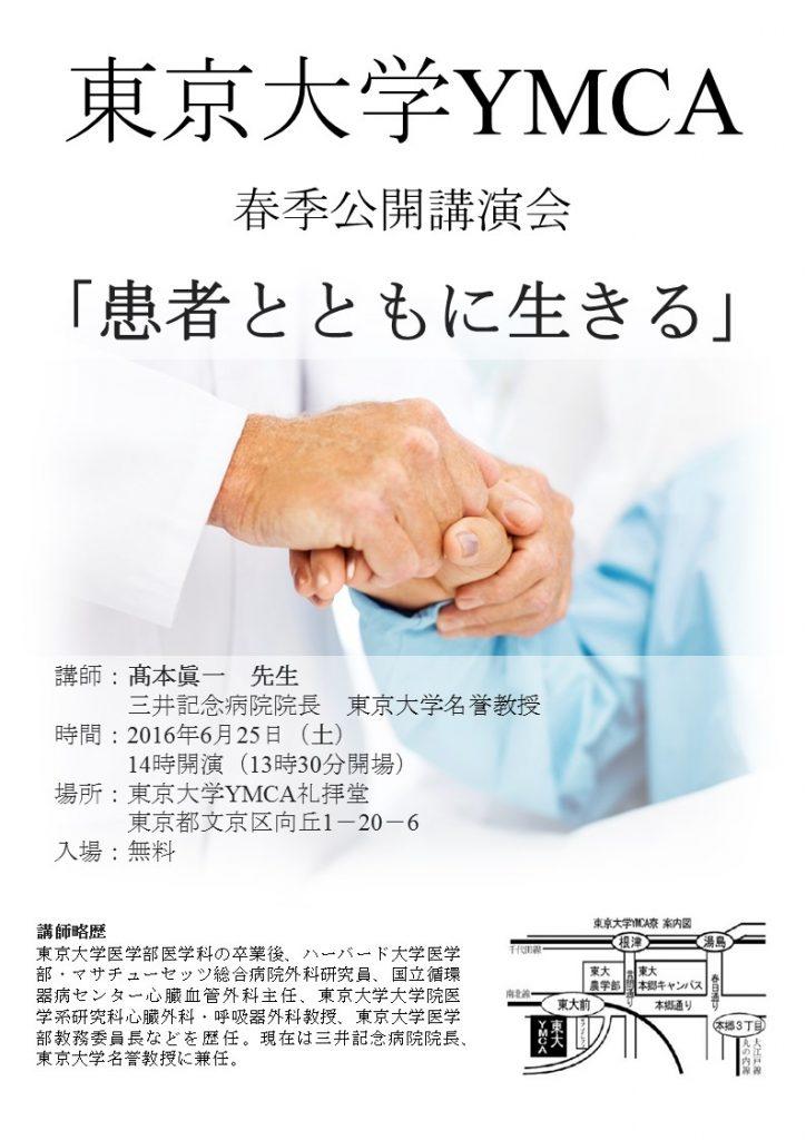 講演会ポスター